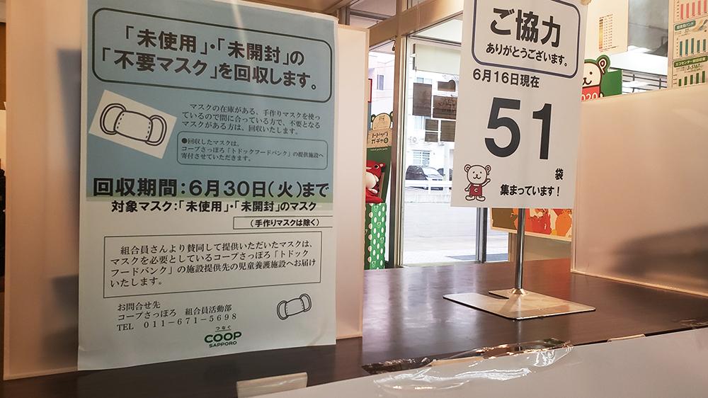 札幌 マスク 寄付 ポスト