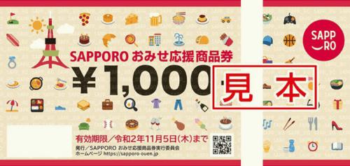 <p>※「SAPPOROおみせ応援商品券」とは、新型コロナウィルス感染症拡大の影響を受けた市内の飲食店や小売店等を市民の皆さんの消費により応援するため、20%のプレミアムが付いた商品券です。</p>