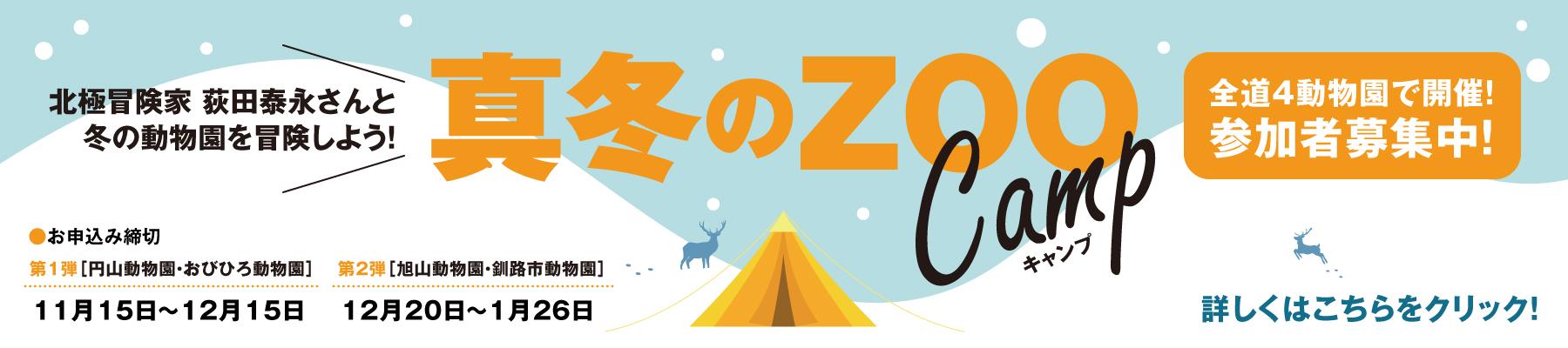 北極冒険家荻田泰永さんと冬の動物園を冒険しよう!真冬のZOOキャンプ