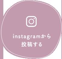 instagramから投稿する