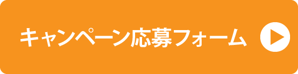 キャンペーン応募フォームボタン